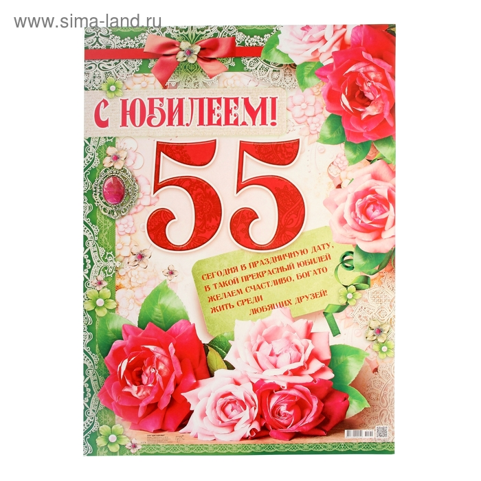 """Плакат """"С Юбилеем! 55 лет"""", розы, узор,  49х69 см, цветы"""