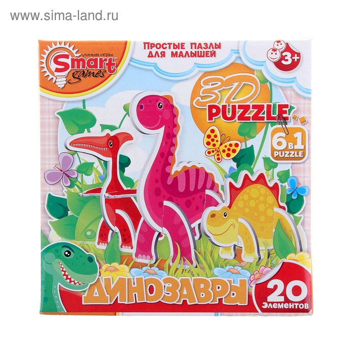"""Пазлы 3D """"Динозавры"""", 20 элементов"""
