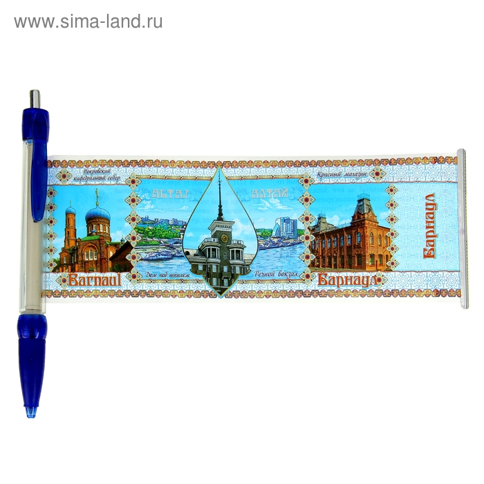 "Ручка-флажок ""Барнаул"""