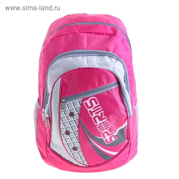 Рюкзак молодёжный Sports, 1 отдел, 3 наружных и 2 боковых кармана, розовый