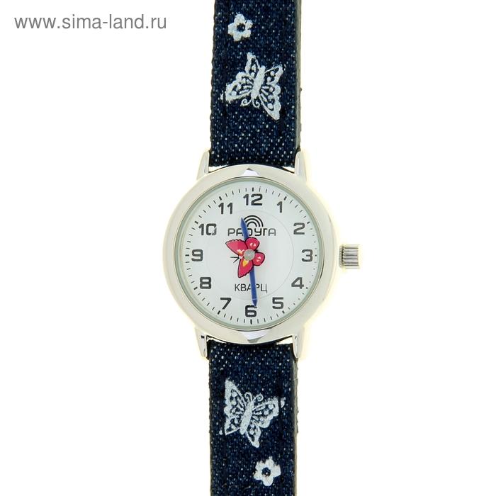 Часы наручные детские Радуга, темн.син.джинс/белые бабочки