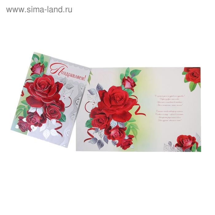 """Открытка """"Поздравляем!"""", гигант, красные розы"""