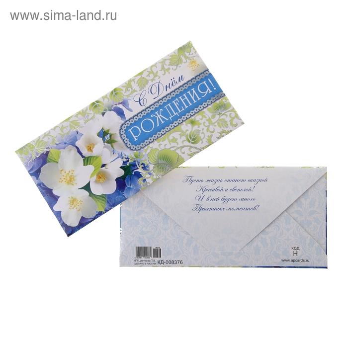 """Конверт для денег """"С Днем рождения!"""", белые цветы"""