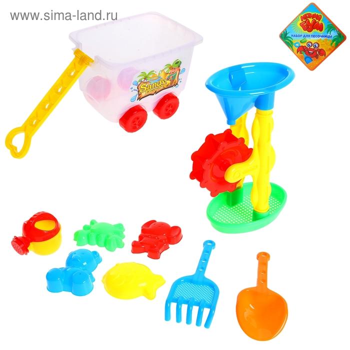 """Песочный набор """"Лето"""" 9 предметов: мельница, тележка, лейка, 4 формочки, грабли, совок"""