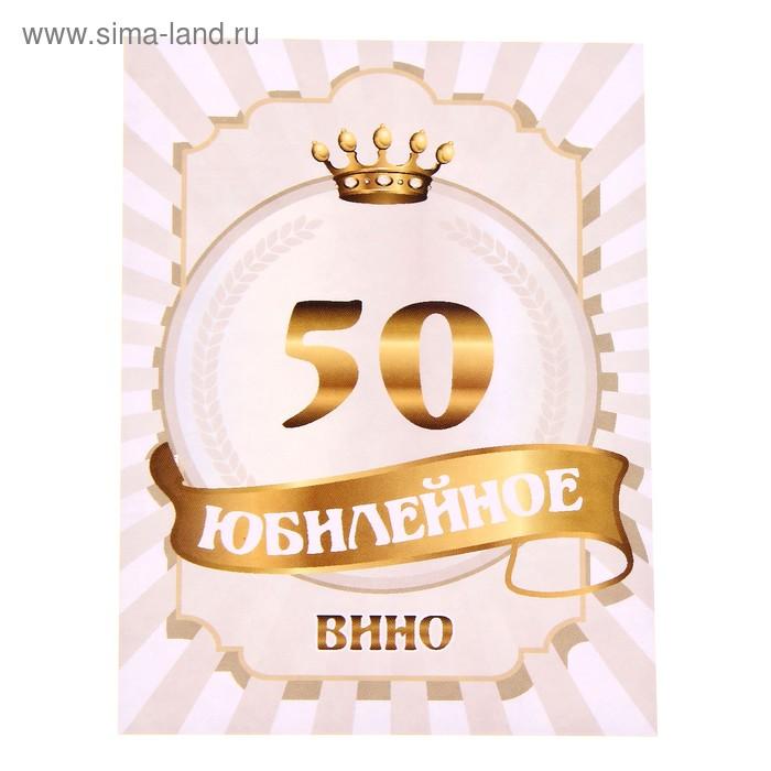 """Наклейка на бутылку """"Юбилейное вино"""" 50 лет"""