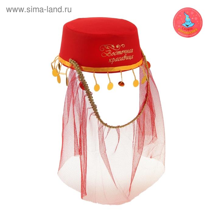 """Карнавальная шляпа """"Восточная красавица"""""""