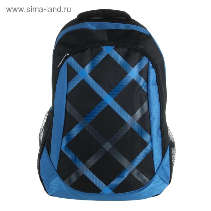 """Рюкзак школьный """"Клетка"""", 1 отдел, 1 наружный и 2 боковых кармана, усиленная спинка, чёрный/синий"""