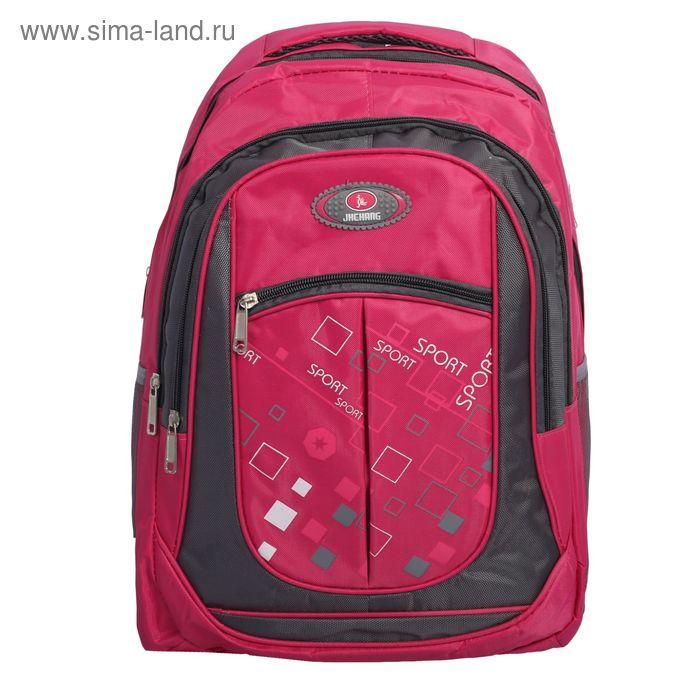 """Рюкзак школьный """"Ромбы"""", 1 отдел, 3 наружных и 2 боковых кармана, усиленная спинка, серый/розовый"""