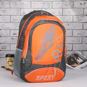 """Рюкзак молодёжный """"Велосипедист"""", 1 отдел, 2 наружных и 2 боковых кармана, усиленная спинка, серый/оранжевый"""
