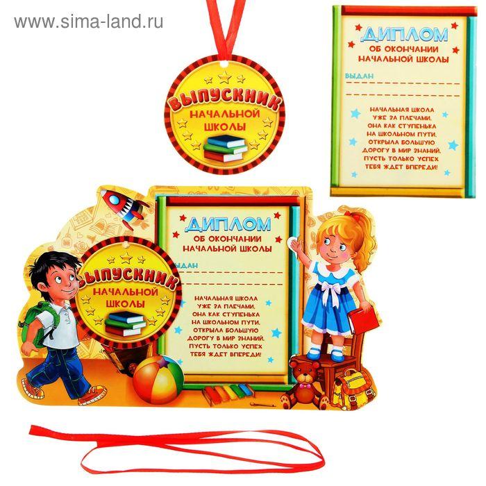 Подарок Выпускнику начальной школы. Диплом + фоторамка + медаль.