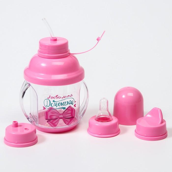 Поильник-трансформер 4 в 1 «Любимая доченька», 230 мл, от 4 мес., цвет розовый