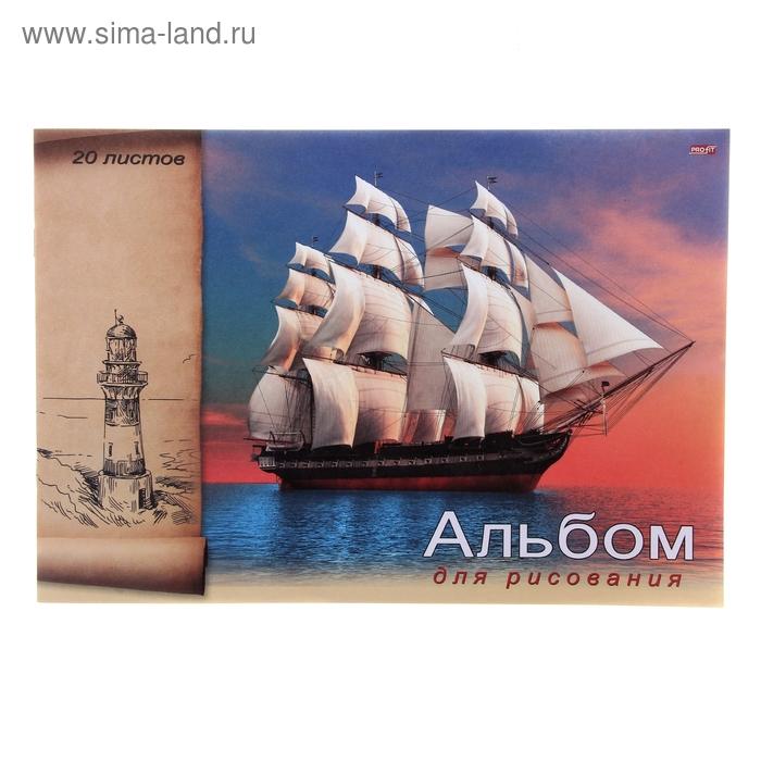 """Альбом для рисования А4, 20 листов на скрепке """"Великолепный корабль"""", обложка офсет 80г/м2, блок офсет 100г/м2"""