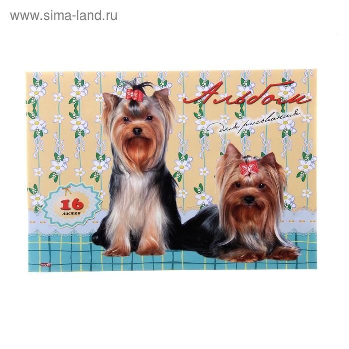 """Альбом для рисования А4, 16 листов на скрепке """"Любимые собачки"""", обложка офсет 80г/м2, блок офсет 100г/м2"""