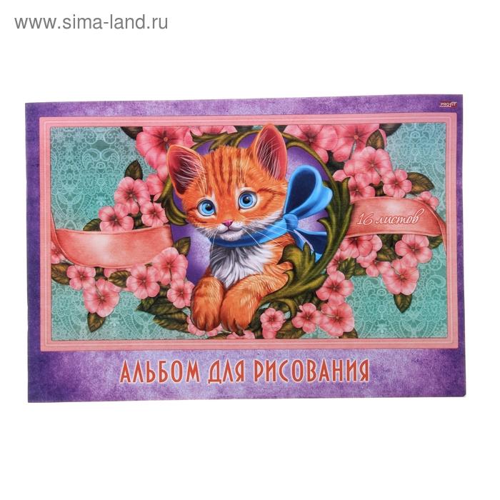 """Альбом для рисования А4, 16 листов на скрепке """"Котёнок с бантиком"""", обложка офсет 80г/м2, блок офсет 100г/м2"""