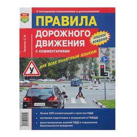 Правила дорожного движения с комментариями. Для всех понятым языком 2017 г. Ош