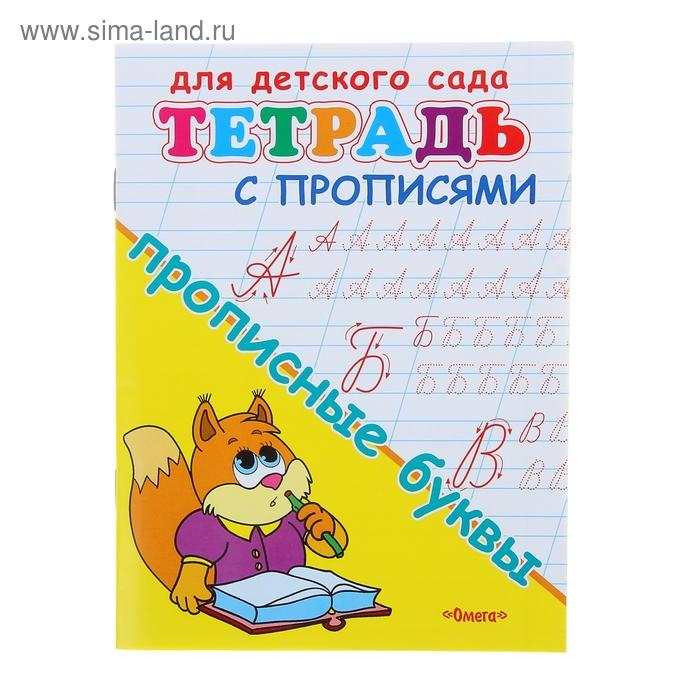 """Тетрадь с прописями для детского сада """"Прописные буквы"""