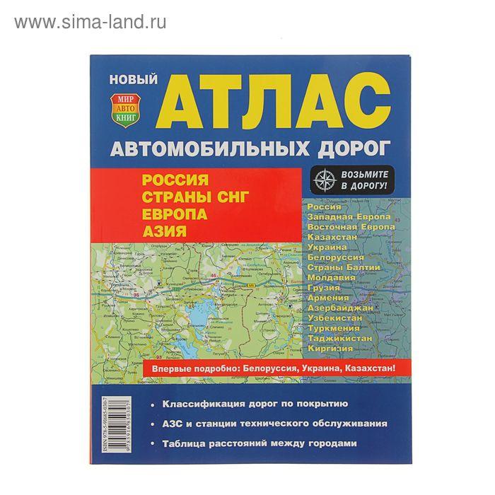 Атлас автодорог Россия. Страны СНГ. Европа. Азия, мягкая обложка