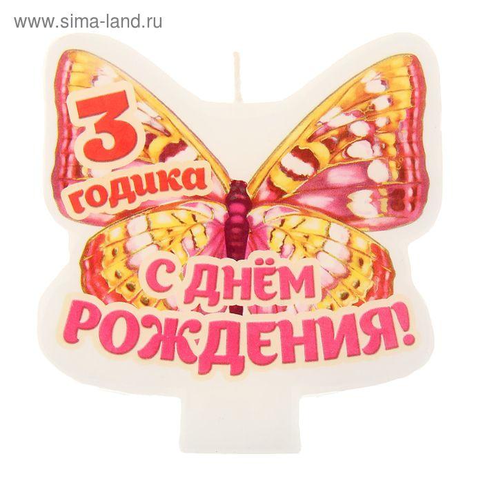 """Свеча в торт """"С днем рождения 3 годика"""""""