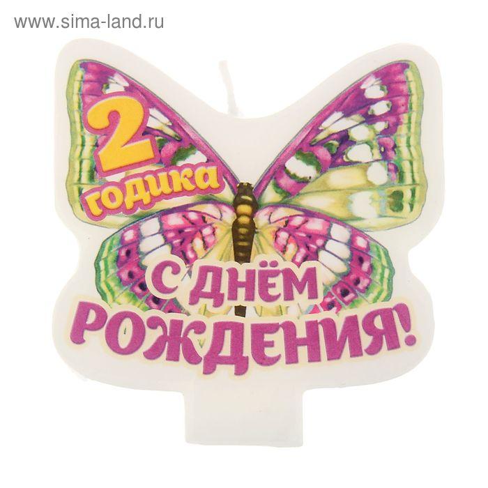 """Свеча в торт """"С днем рождения 2 годика"""""""