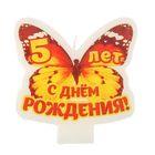 """Свеча в торт """"С днем рождения 5 лет"""""""