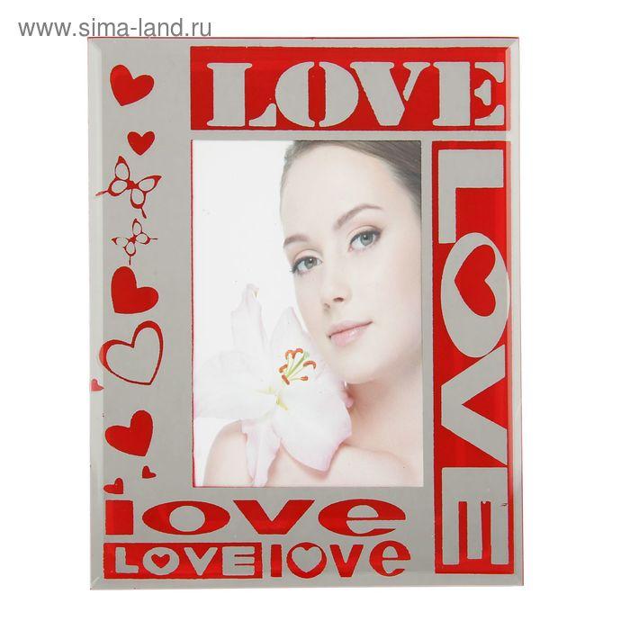 Фоторамка Love зеркальная, 9х13 см