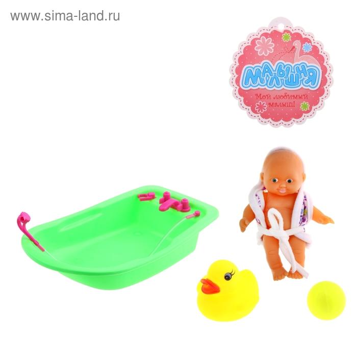 Пупсик в ванне, с игрушкой и мячиком, цвета МИКС