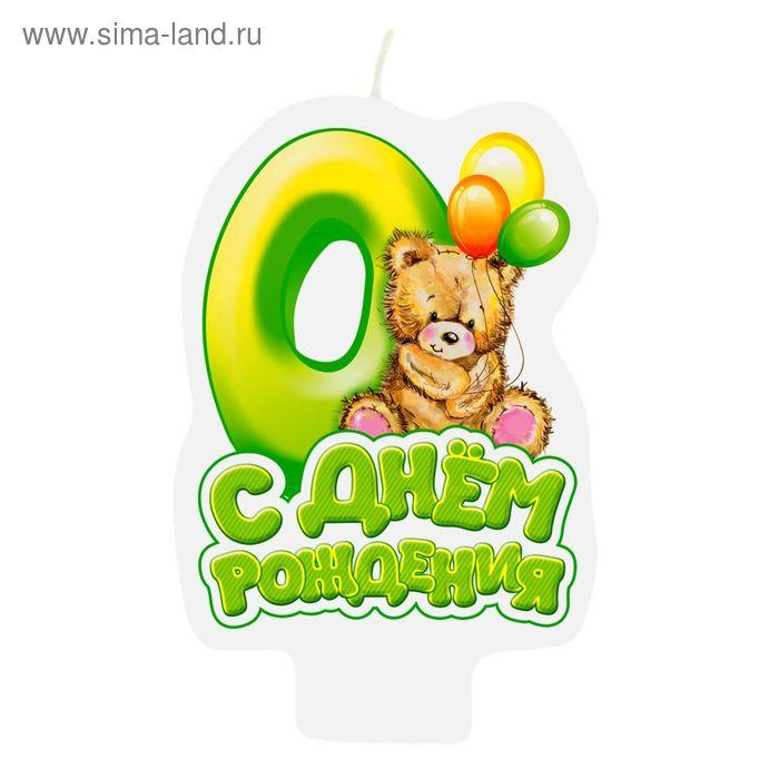 """Свеча в торт """"С днем рождения, цифра 0"""""""