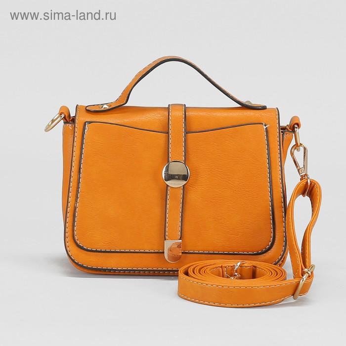 """Сумка женская """"Серина"""", 1 отдел, наружный карман, длинный ремень, цвет горчичный"""