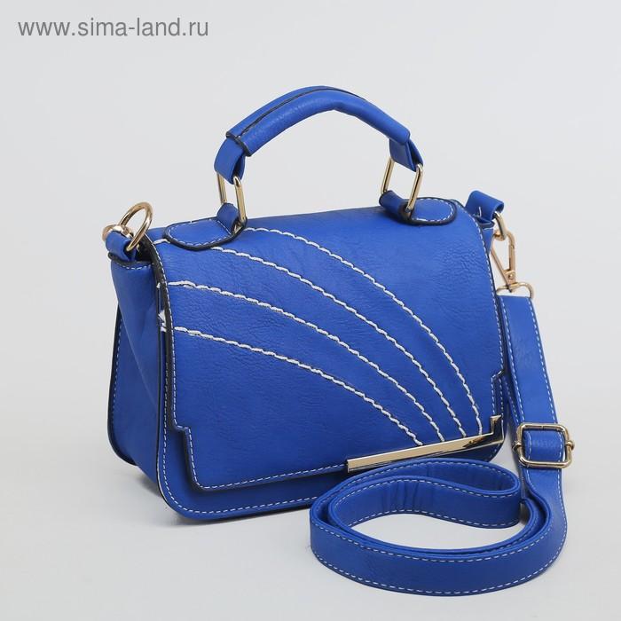 """Сумка женская """"Сесилия"""", 1 отдел, длинный ремень, цвет синий"""
