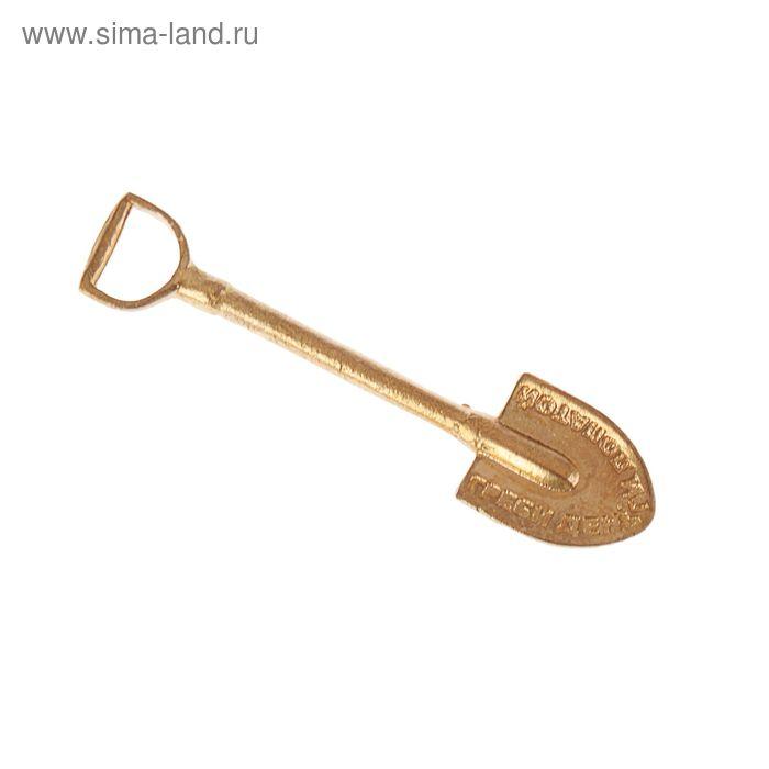 "Сувенир ""Лопата штыковая"""