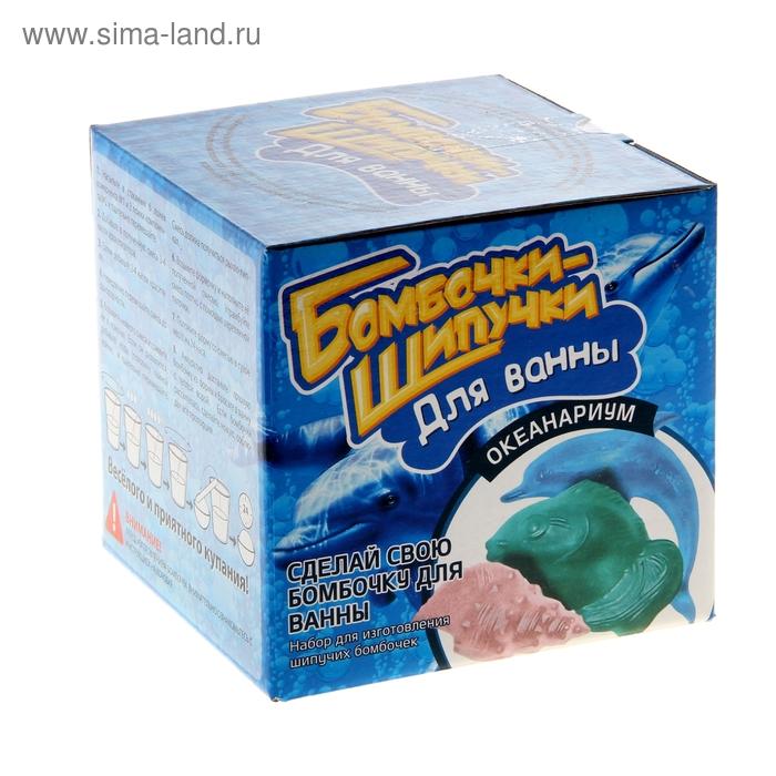"""Набор для создания бомбочек для ванны """"Океанариум"""""""
