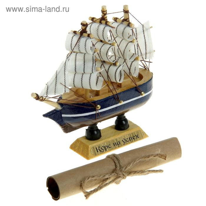 """Корабль сувенирный """"Курс на успех"""""""