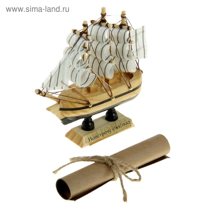 """Корабль сувенирный """"Навстречу счастью"""""""