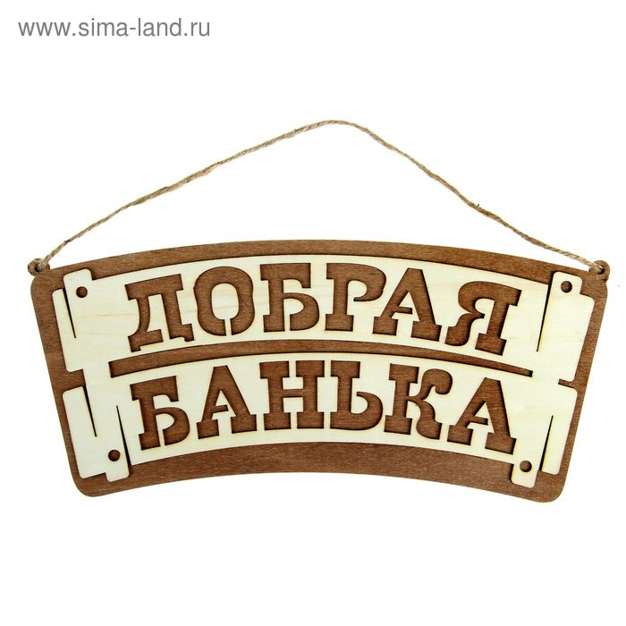"""Табличка наружная двухслойная """"Добрая банька"""""""