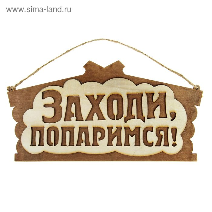 "Табличка наружная двухслойная ""Заходи, попаримся!"""