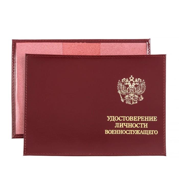 Обложка для удостоверения военнослужащего, красный глянцевый