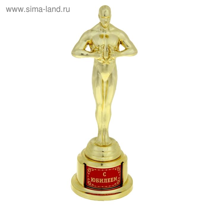 """Мужская фигура. Оскар на золотой подставке """"С Юбилеем"""""""