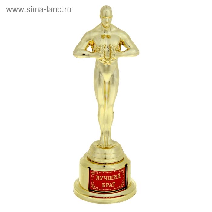 """Мужская фигура. Оскар на золотой подставке """"Лучший брат"""""""