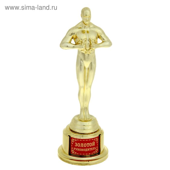 """Мужская фигура. Оскар на золотой подставке """"Золотой руководитель"""""""