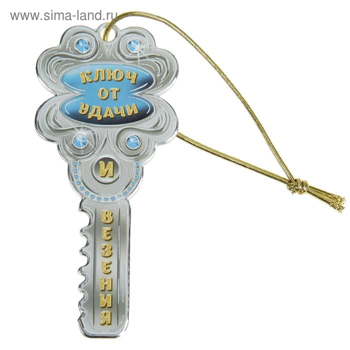 """Ключ """"От удачи и везения"""""""