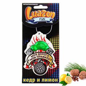 "Ароматизатор в авто подвесной ""Моя дорога-мои правила"", кедр и лимон"