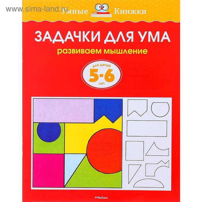 Задачки для ума 5-6 лет. Автор: Земцова О.Н.