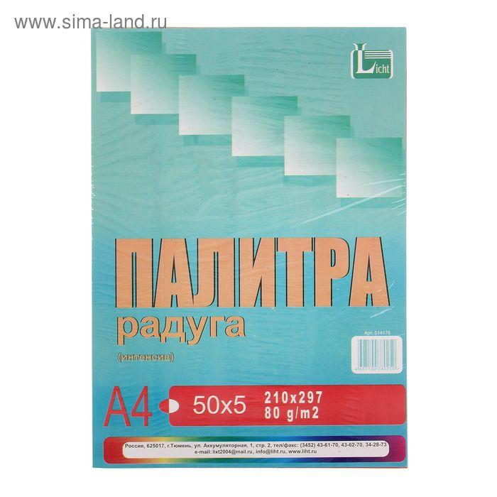 """Бумага цветная А4, 250 листов """"Палитра радуга"""" Интенсив, 80гр/м2"""