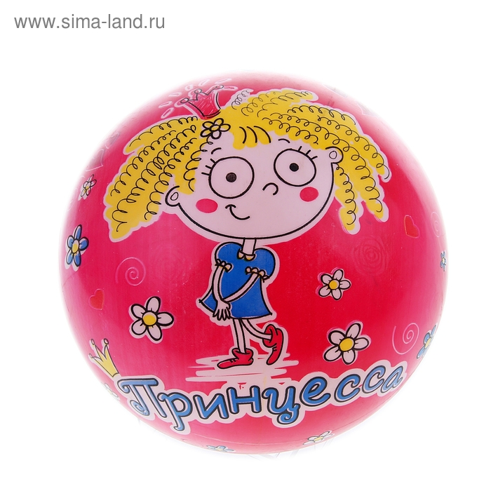 """Мяч детский """"Принцесса"""" 22 см"""