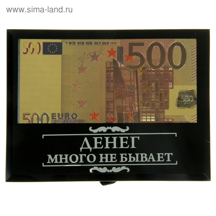 """Купюра 500 евро в рамке """"Денег много не бывает"""""""