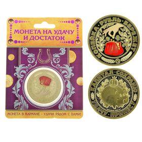 "Монета ""Копейка рубль бережет"""