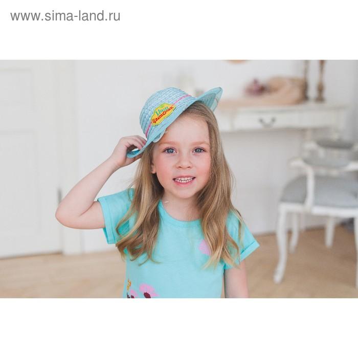 """Шляпка детская """"Наш цветочек"""" р-р 44 см"""