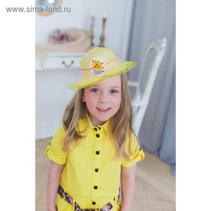 """Шляпка детская """"Наше солнышко"""" р-р 44 см"""