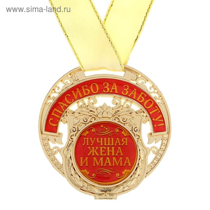 """Медаль """"Лучшая жена и мама"""""""