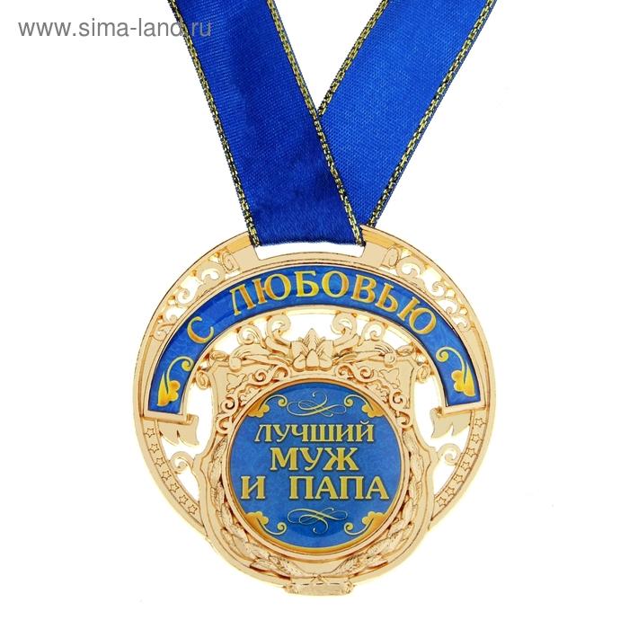 """Медаль """"Лучший муж и папа"""""""